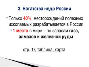 Только 40% месторождений полезных ископаемых разрабатывается в России 1 место