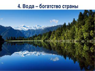 4. Вода – богатство страны