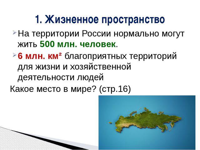 На территории России нормально могут жить 500 млн. человек. 6 млн. км² благоп...