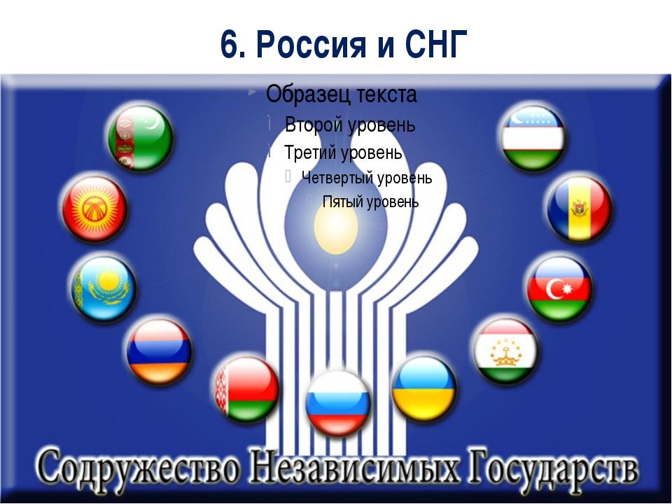 6. Россия и СНГ