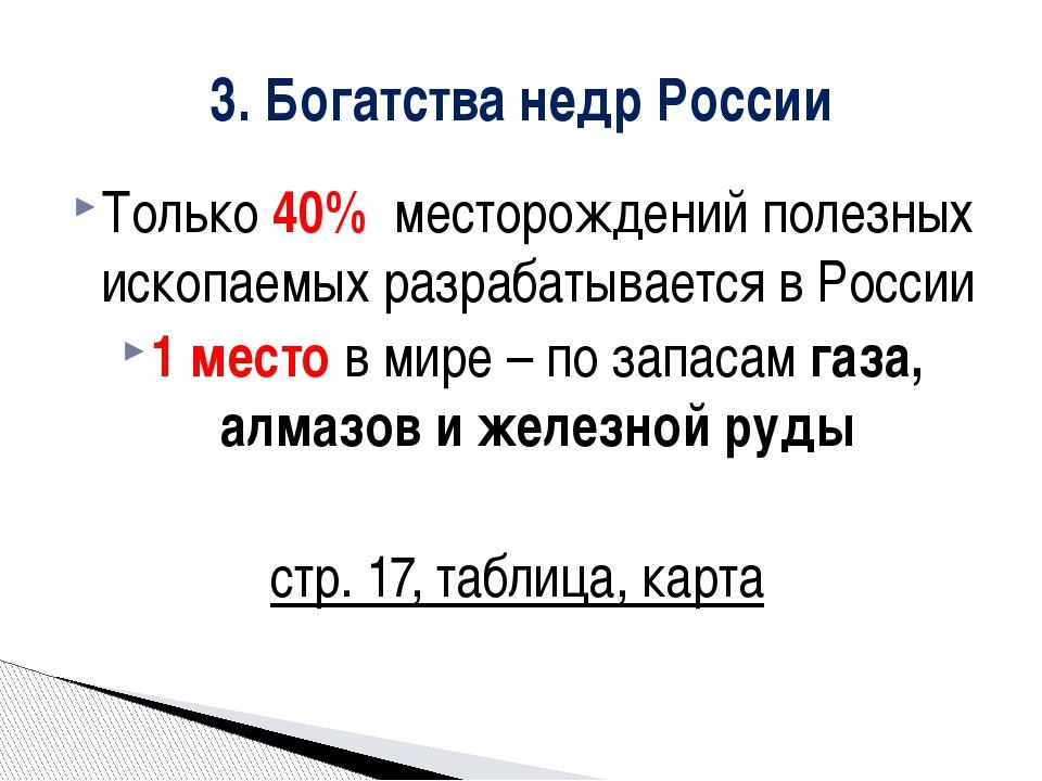 Только 40% месторождений полезных ископаемых разрабатывается в России 1 место...