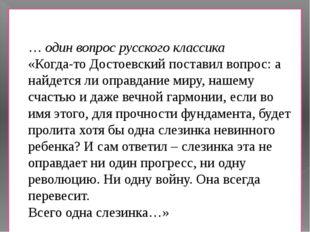 … один вопрос русского классика «Когда-то Достоевский поставил вопрос: а най