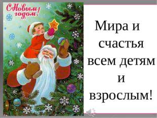 Мира и счастья всем детям и взрослым!