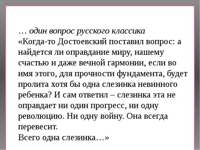 … один вопрос русского классика «Когда-то Достоевский поставил вопрос: а най...