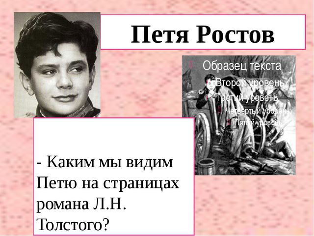 Петя Ростов - Каким мы видим Петю на страницах романа Л.Н. Толстого?