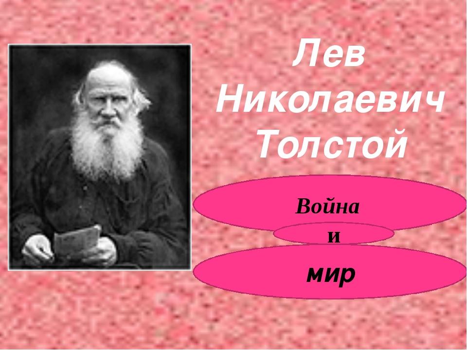 Лев Николаевич Толстой Война и мир