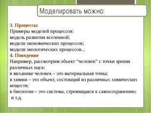 3. Процессы Примеры моделей процессов: модель развития вселенной; модели экон