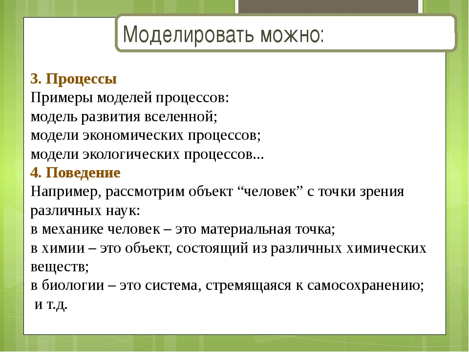 3. Процессы Примеры моделей процессов: модель развития вселенной; модели экон...