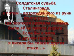 Солдатская судьба Сталинграда, а потом – возрожденного из руин Волгограда, гд