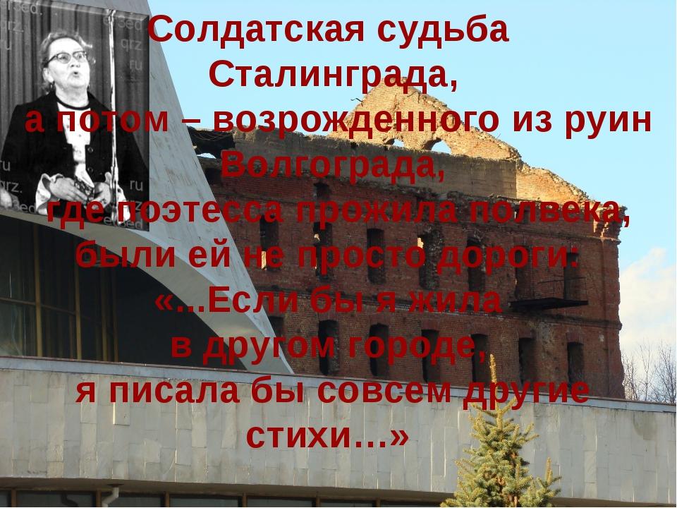 Солдатская судьба Сталинграда, а потом – возрожденного из руин Волгограда, гд...