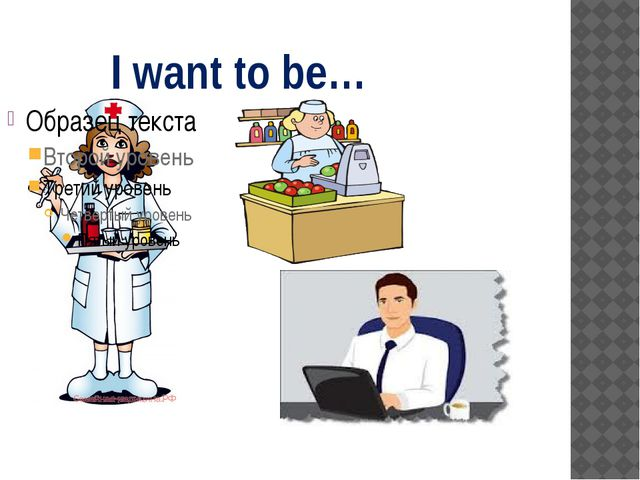 I want to be…
