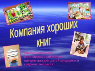 Рекомендательно- аннотированный список литературы для детей младшего и средн