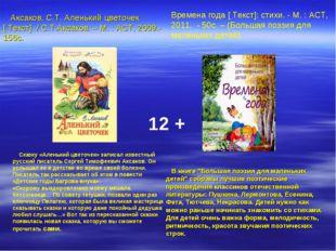 Времена года [ Текст]: стихи. - М. : АСТ, 2011. - 50с. – (Большая поэзия для
