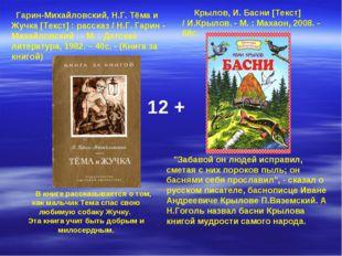 """Крылов, И. Басни [Текст] / И.Крылов. - М. : Махаон, 2008. - 68с. """"Забавой он"""