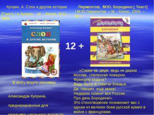 Лермонтов, М.Ю. Бородино [ Текст] / М.Ю.Лермонтов. – М. : Оникс, 2009. – 63