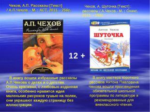 В книгу мастера короткого рассказа Антона Павловича Чехова вошли произведени