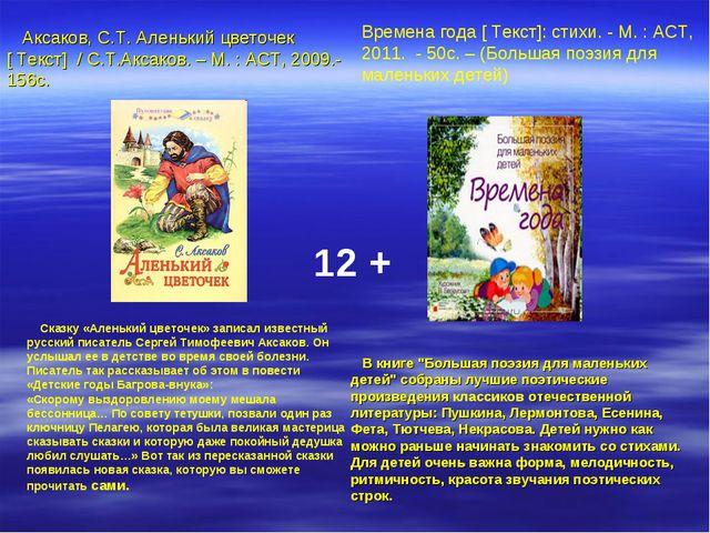 Времена года [ Текст]: стихи. - М. : АСТ, 2011. - 50с. – (Большая поэзия для...