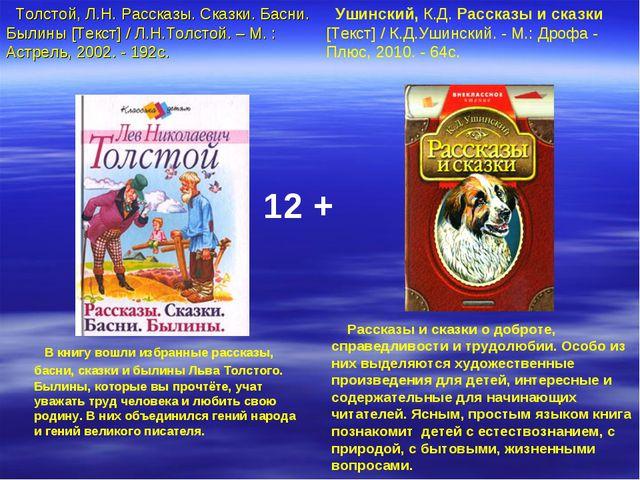 Толстой, Л.Н. Рассказы. Сказки. Басни. Былины [Текст] / Л.Н.Толстой. – М....