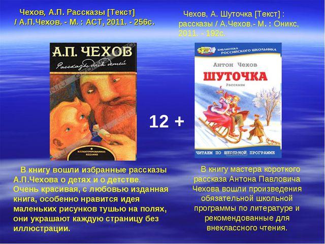 В книгу мастера короткого рассказа Антона Павловича Чехова вошли произведени...