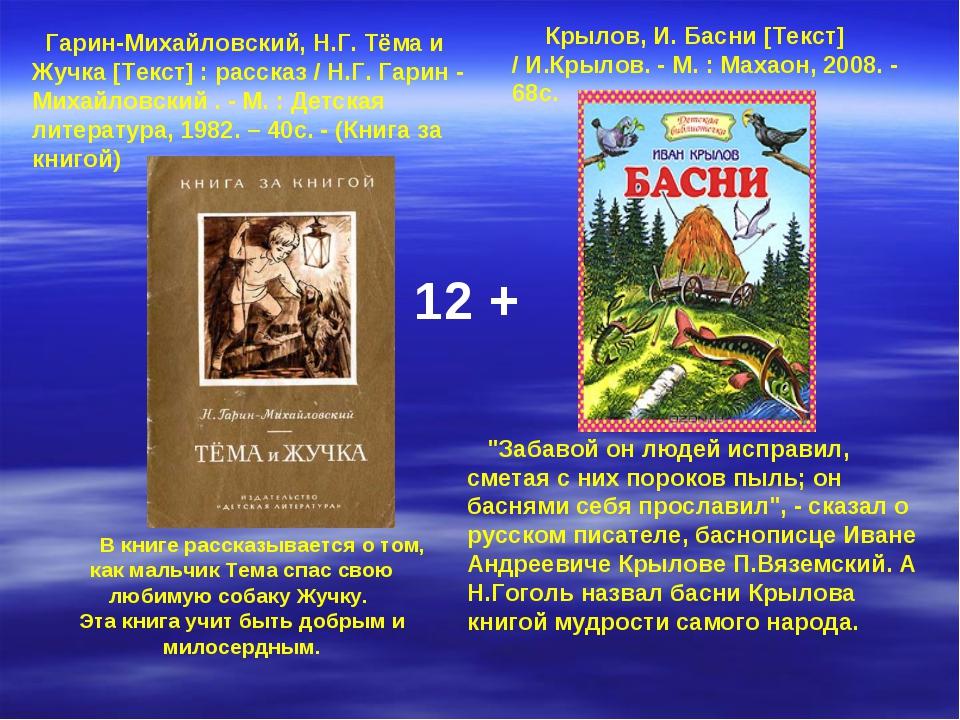 """Крылов, И. Басни [Текст] / И.Крылов. - М. : Махаон, 2008. - 68с. """"Забавой он..."""