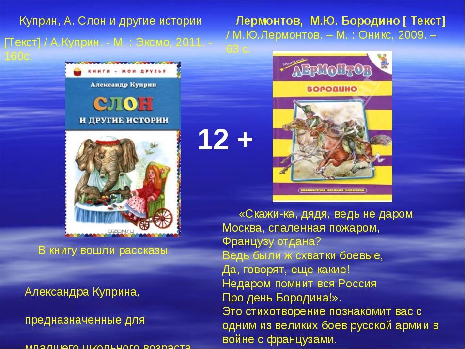 Лермонтов, М.Ю. Бородино [ Текст] / М.Ю.Лермонтов. – М. : Оникс, 2009. – 63...