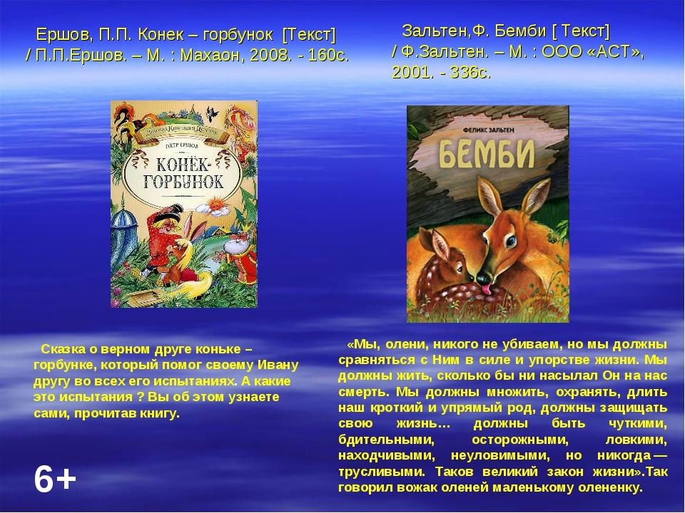 Ершов, П.П. Конек – горбунок [Текст] / П.П.Ершов. – М. : Махаон, 2008. - 160...