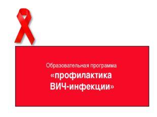 Образовательная программа «профилактика ВИЧ-Образовательная программа «профил