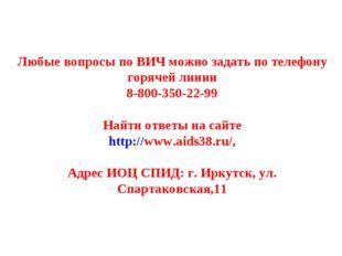 Любые вопросы по ВИЧ можно задать по телефону горячей линии 8-800-350-22-99 Н