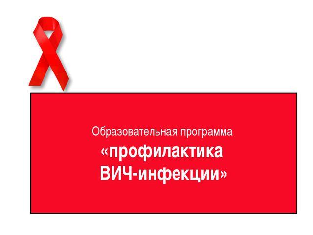 Образовательная программа «профилактика ВИЧ-Образовательная программа «профил...