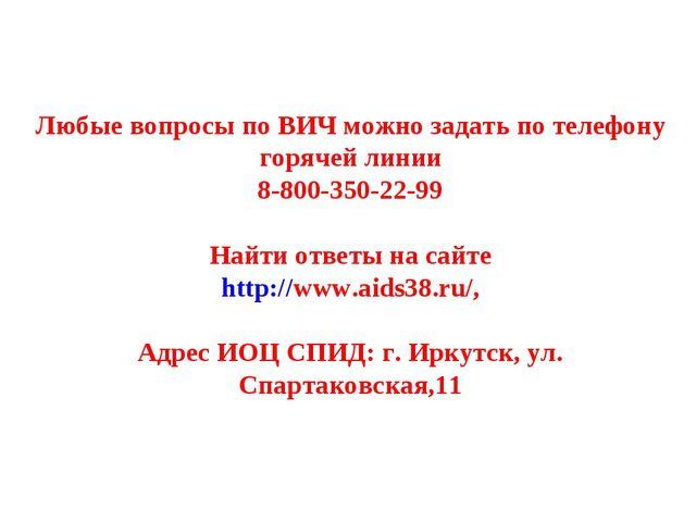 Любые вопросы по ВИЧ можно задать по телефону горячей линии 8-800-350-22-99 Н...