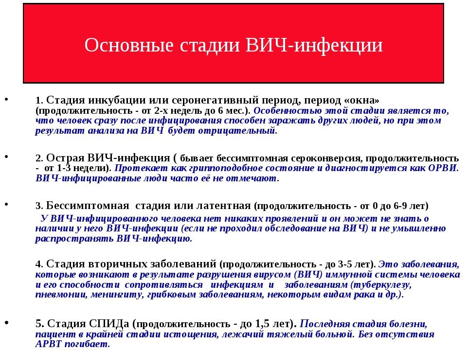 Основные стадии ВИЧ-инфекции 1. Стадия инкубации или серонегативный период,...