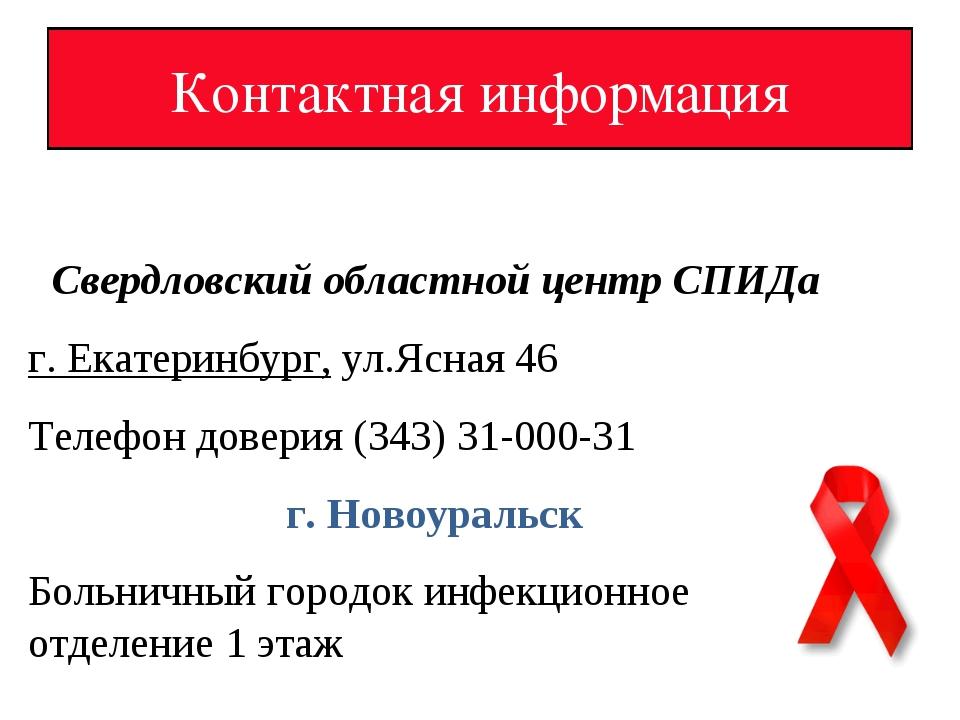 Контактная информация Свердловский областной центр СПИДа г. Екатеринбург, ул....