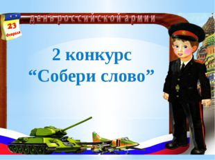"2 конкурс ""Собери слово"""