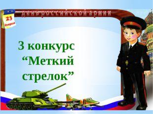 "3 конкурс ""Меткий стрелок"""