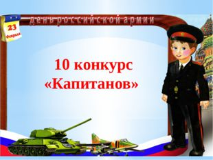 10 конкурс «Капитанов»