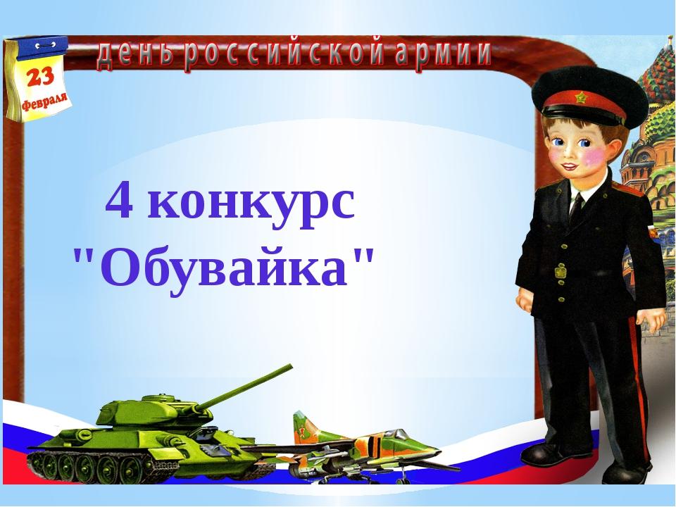 """4 конкурс  """"Обувайка"""""""