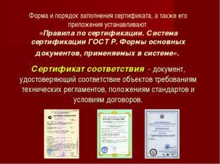Форма и порядок заполнения сертификата, а также его приложения устанавливают