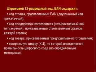 Штриховой 13-разрядный код EAN содержит: • код страны, присваеваимый EAN (дву