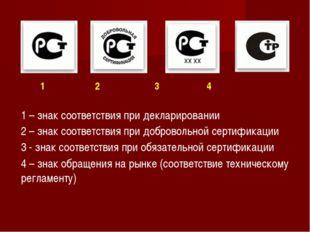 1 2 3 4 1 – знак соответствия при декларировании 2 – знак соответствия при д