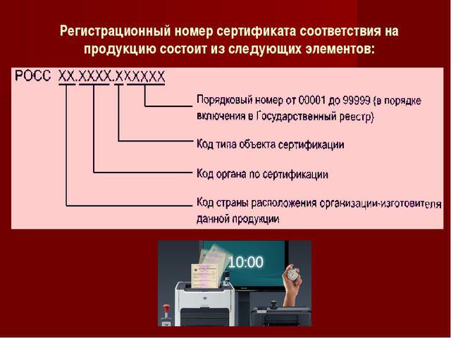 Регистрационный номер сертификата соответствия на продукцию состоит из следую...