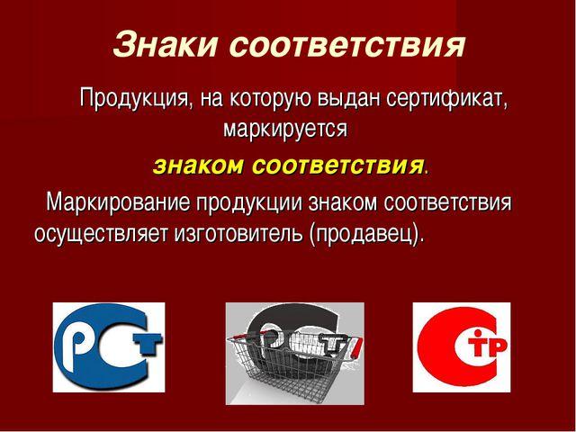 Знаки соответствия Продукция, на которую выдан сертификат, маркируется знаком...