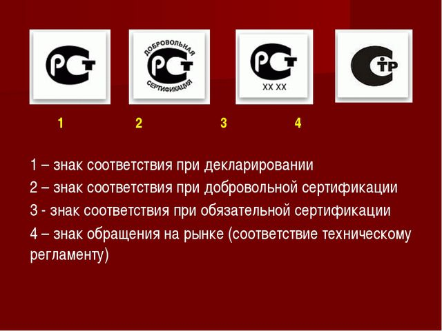 1 2 3 4 1 – знак соответствия при декларировании 2 – знак соответствия при д...