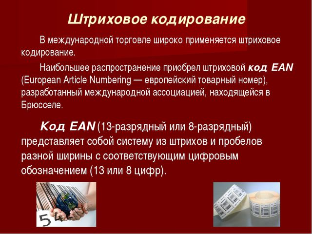 Штриховое кодирование В международной торговле широко применяется штриховое к...