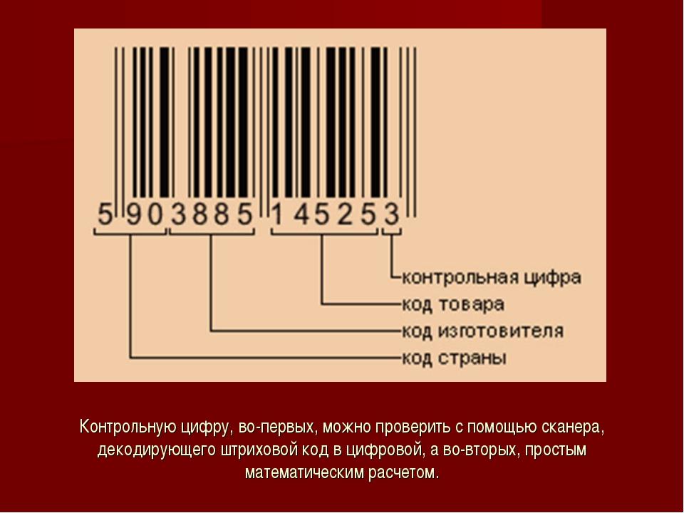 Контрольную цифру, во-первых, можно проверить с помощью сканера, декодирующег...