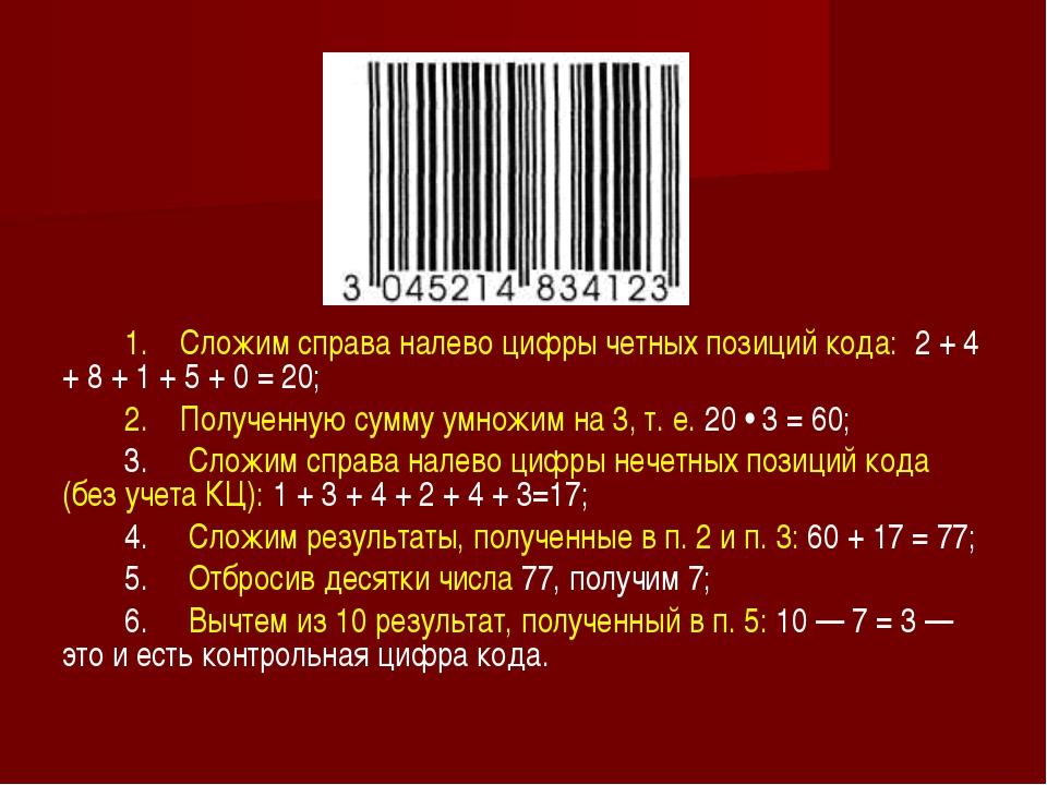 1. Сложим справа налево цифры четных позиций кода: 2 + 4 + 8 + 1 + 5 + 0 = 20...