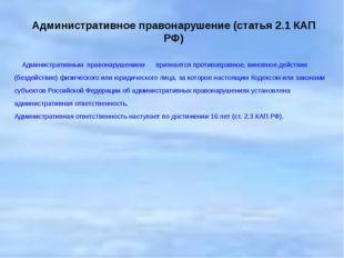 Административное правонарушение (статья 2.1 КАП РФ)      Административным&nb