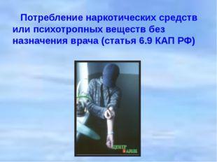 Потребление наркотических средств или психотропных веществ без назначения вра