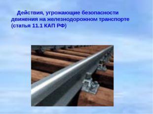 Действия, угрожающие безопасности движения на железнодорожном транспорте (ста