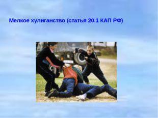 Мелкое хулиганство (статья 20.1 КАП РФ)  Мелкое хулиганство (статья 20.1 КАП