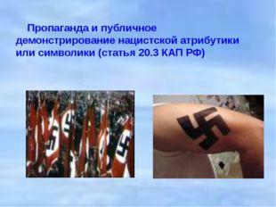 Пропаганда и публичное демонстрирование нацистской атрибутики или символики (